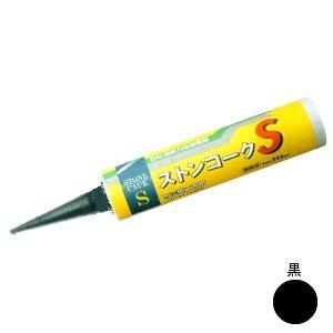 コニシ ボンド 目地作業専用 コーキング剤 ストンコークS(黒) 石材用 地震対策 耐震施工タイプ 330mL