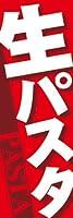 のぼり旗スタジオ のぼり旗 生パスタ003 大サイズ H2700mm×W900mm