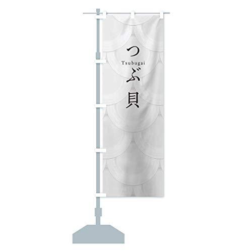 つぶ貝 のぼり旗 サイズ選べます(スリム45x180cm 左チチ)