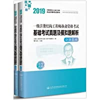 2019 a registered structural engineer qualification exam Fundamentals exam Zhenti simulation questions and resolve (set of two)(Chinese Edition)