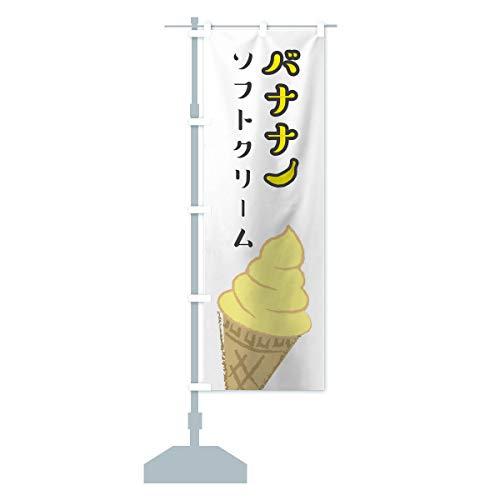バナナソフトクリーム のぼり旗 サイズ選べます(スリム45x180cm 左チチ)