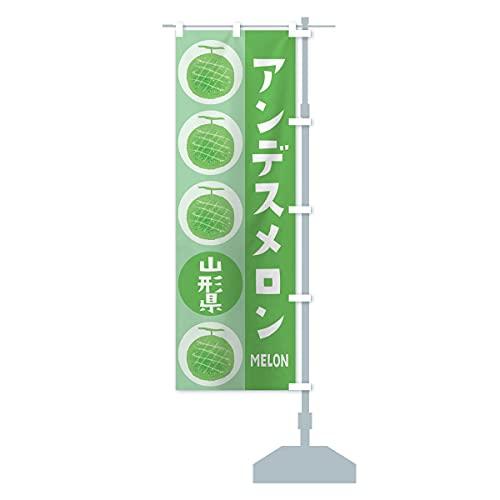 アンデスメロン のぼり旗 サイズ選べます(ショート60x150cm 右チチ)