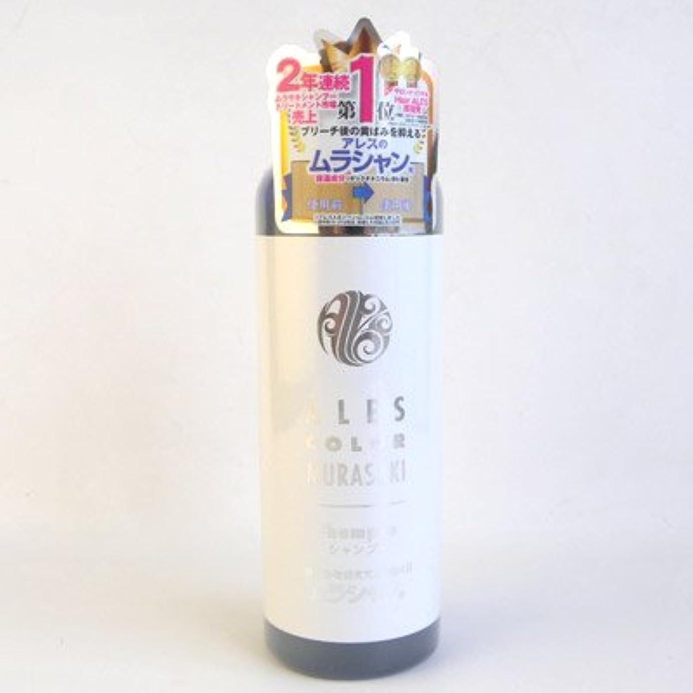 後継酸化するリレー【アレスカラー】ムラサキシャンプー 200ml