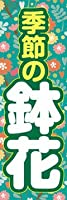 のぼり旗スタジオ のぼり旗 鉢花002 大サイズ H2700mm×W900mm