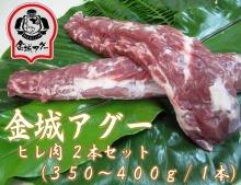 金城アグー ヒレ肉 (350g〜400g/本)×2本 金城ミート 旨み成分たっぷりの豚肉とウィンナーやハムの詰め合わせ