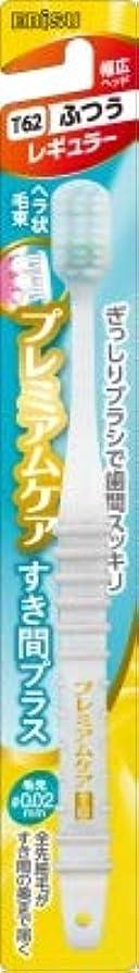 古風なブラシラジウム【まとめ買い】プレミアムケアすき間プラス?レギュラーM ×6個