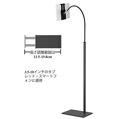 ipad スタンド 床置タブレット スマホ スタンド フレキシブルアーム 360°回転可能 高さ調整可能 3.5-10インチタブレットと携帯に適用 収納便利 ソファ・ベッド等のシーンに適用 (ブラック)