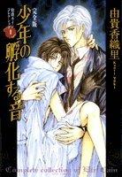 少年の孵化する音完全版―伯爵カインコレクション 1 (ジェッツコミックス)