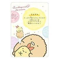 すみっコぐらし コレクションカードグミ2 [3.とんかつ](単品)※カードのみです、お菓子は付属しません