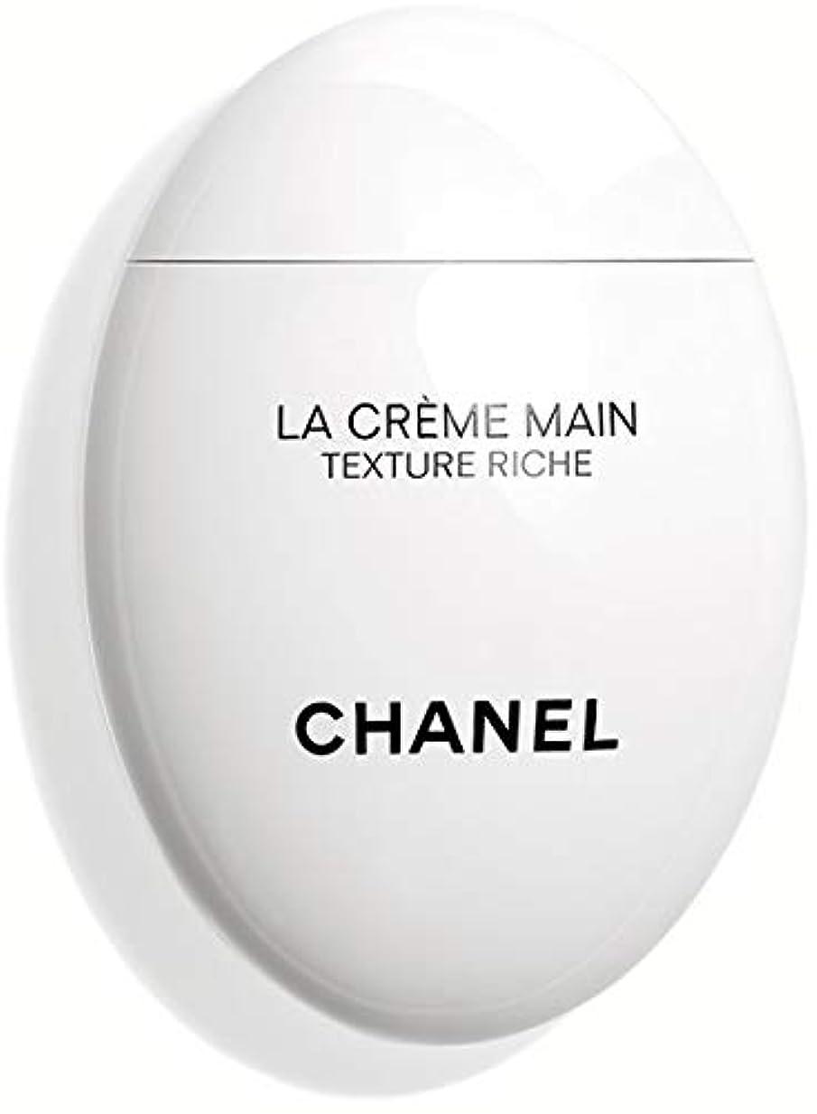 傷跡角度牧草地CHANEL LA CREME MAIN TEXTURE RICHE シャネル ラ クレーム マン リッシュ ハンドクリーム (リッチ)50ml オリジナルラッピング&ショップバッグ