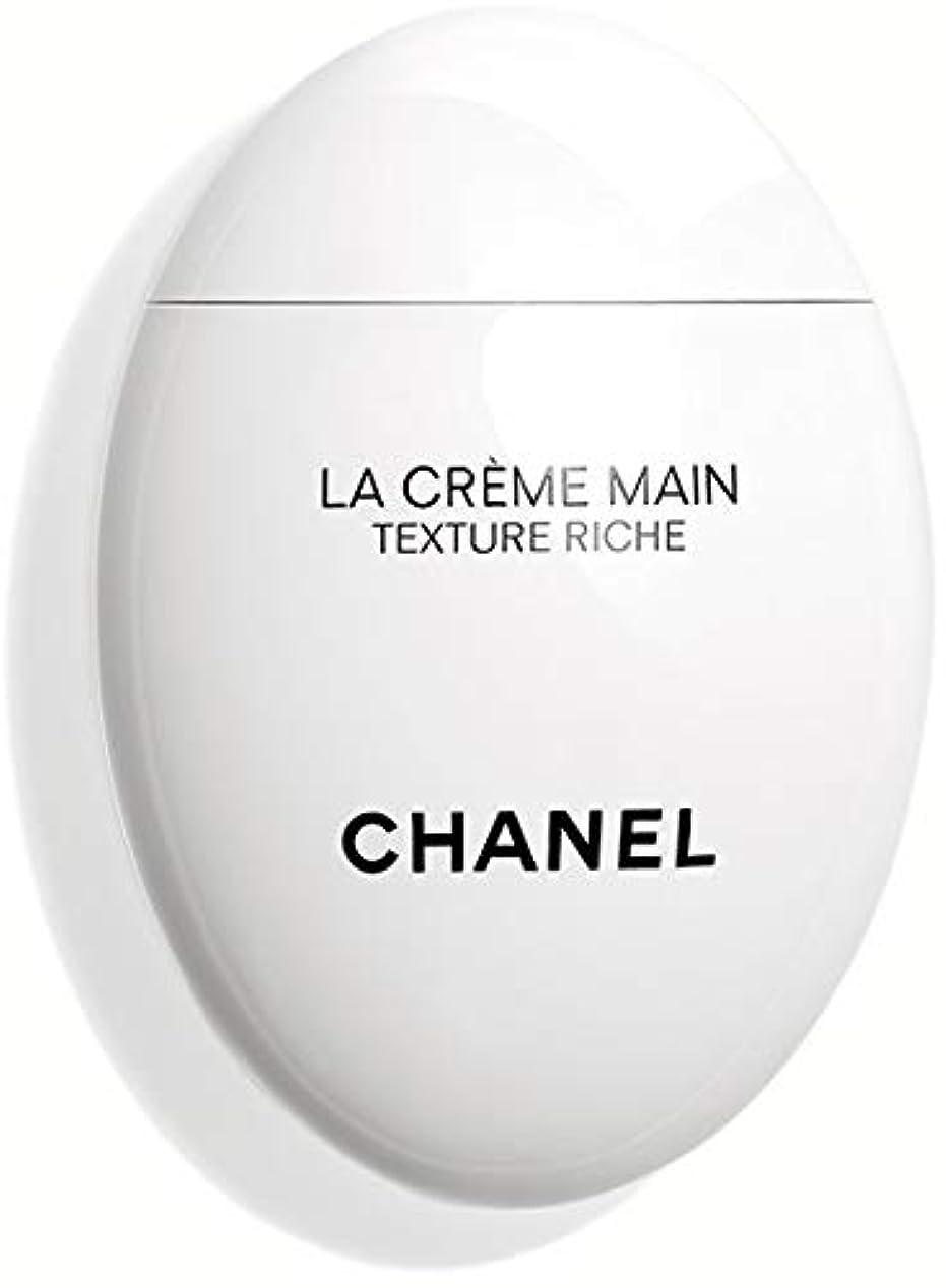 肥沃なお気に入り局CHANEL LA CREME MAIN TEXTURE RICHE シャネル ラ クレーム マン リッシュ ハンドクリーム (リッチ)50ml オリジナルラッピング&ショップバッグ