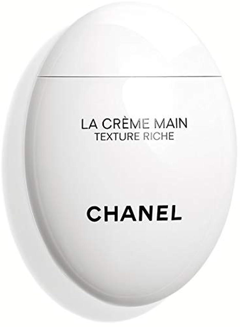 からに変化する正当な以来CHANEL LA CREME MAIN TEXTURE RICHE シャネル ラ クレーム マン リッシュ ハンドクリーム (リッチ)50ml オリジナルラッピング&ショップバッグ