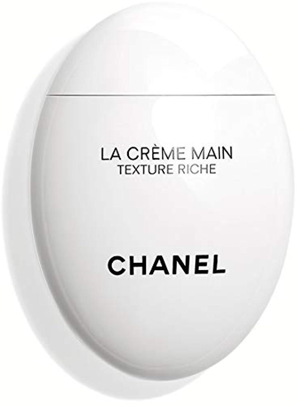 港何認証CHANEL LA CREME MAIN TEXTURE RICHE シャネル ラ クレーム マン リッシュ ハンドクリーム (リッチ)50ml オリジナルラッピング&ショップバッグ