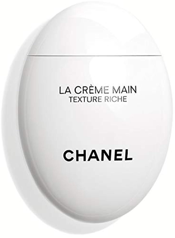 同化非行上CHANEL LA CREME MAIN TEXTURE RICHE シャネル ラ クレーム マン リッシュ ハンドクリーム (リッチ)50ml オリジナルラッピング&ショップバッグ