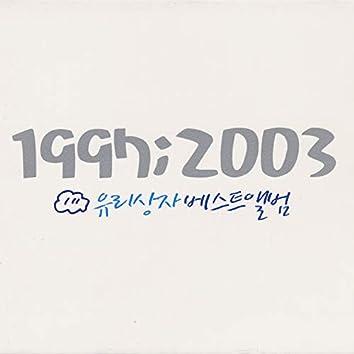 1997;2003 Yurisangja Best Album