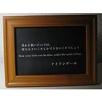 ナイチンゲール 名言 格言 写真立て グッズ 啓蒙 偉人 金言 雑貨