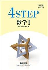 改訂版 4STEP 数学Ⅰ 教科書傍用 数研出版