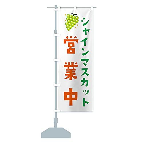 シャインマスカット営業中 のぼり旗(レギュラー60x180cm 左チチ 標準)