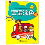 Paperback Baby coloring picture Basics 3(Chinese Edition) [Chinese] Book