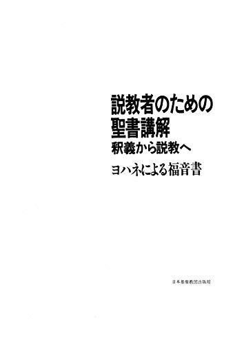 説教者のための聖書講解─釈義から説教へ ヨハネによる福音書 | 日本 ...