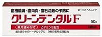 第一三共ヘルスケア 薬用歯磨き クリーンデンタル F 4個セット