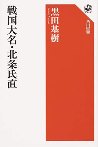 戦国大名・北条氏直 (角川選書)