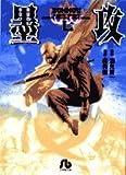 墨攻 (7) (小学館文庫)
