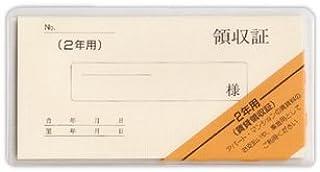 菅公工業 賃貸領収書(2年用) ビニールカバー付 リ006 20冊入り