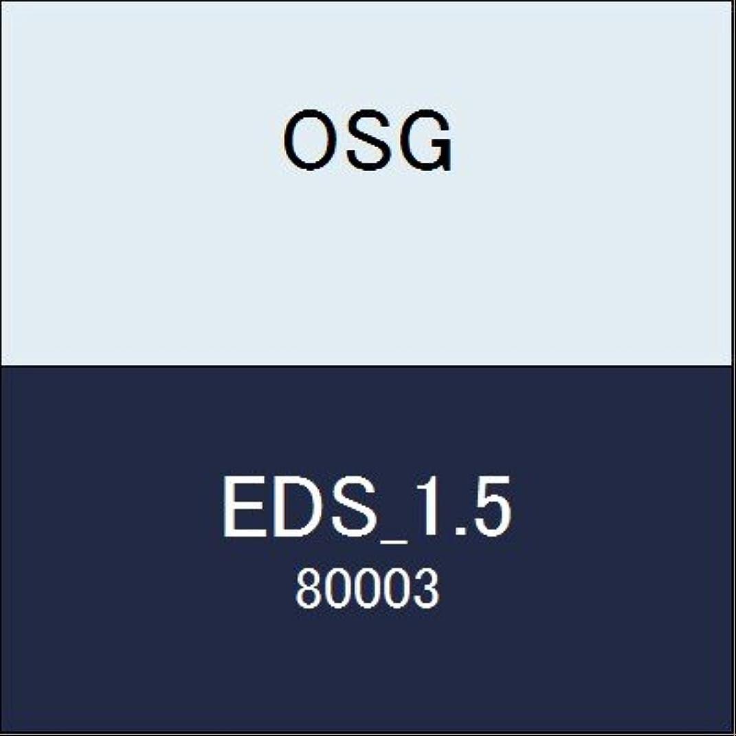 毒液冒険者慎重OSG エンドミル EDS_1.5 商品番号 80003