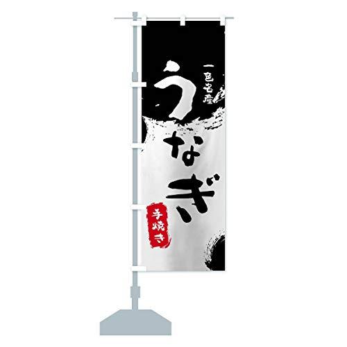 手焼きうなぎ のぼり旗 サイズ選べます(ハーフ30x90cm 左チチ)
