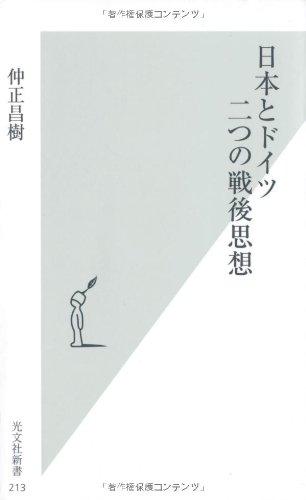 日本とドイツ 二つの戦後思想 (光文社新書)の詳細を見る