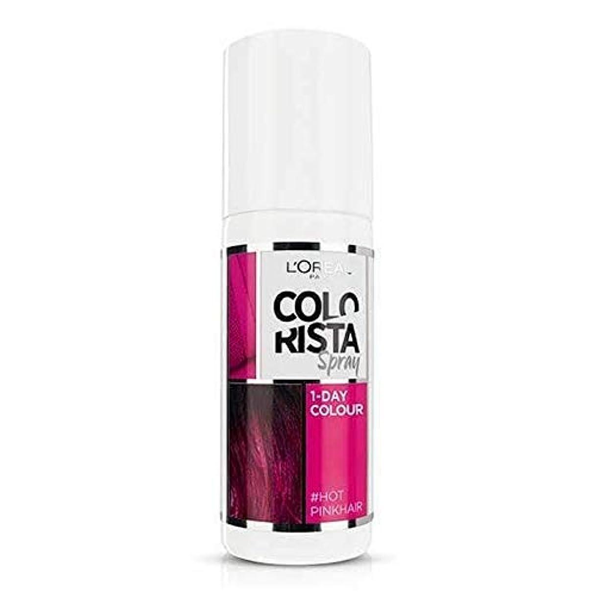 無意識提供された可動[Colorista] ホットピンクの髪の色をスプレーColorista - Colorista Spray Hot Pink Hair Colour [並行輸入品]