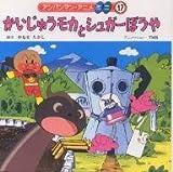 かいじゅうモカとシュガーぼうや (アンパンマン・アニメミニ)