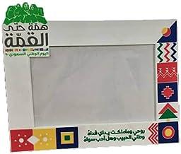 اطار الصور اليوم الوطني للمملكة العربية السعودية