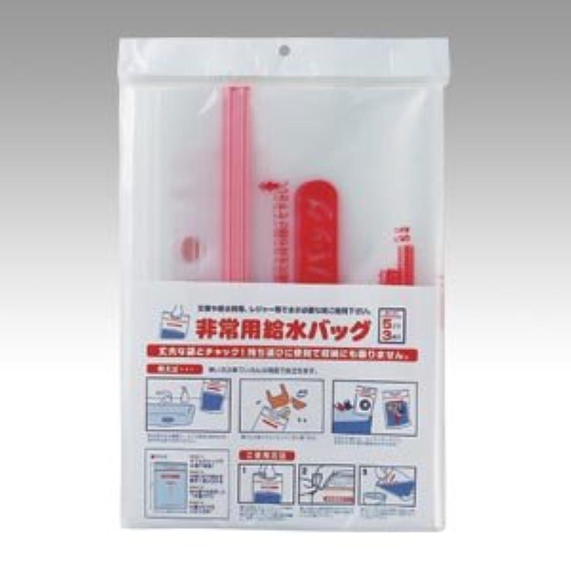 外国人ええチケット(まとめ買い) ホリアキ 非常用 給水バッグ5リットル(3枚入) ?????????????????5L 【×3】