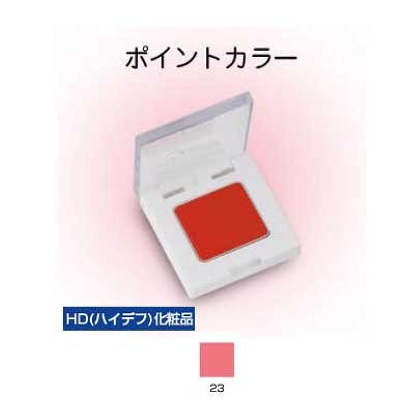 逆渇きの配列シャレナ リップルージュ ミニ 23【三善】