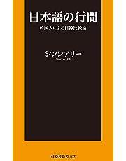 日本語の行間~韓国人による日韓比較論 (扶桑社BOOKS新書)