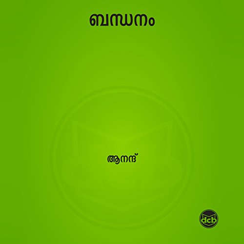 Bandhanam  By  cover art