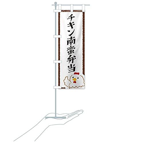 卓上ミニチキン南蛮弁当 のぼり旗 サイズ選べます(卓上ミニのぼり10x30cm 立て台付き)