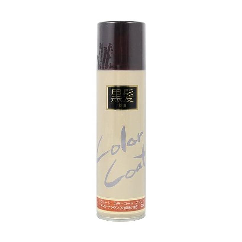 備品装備するコンプライアンスFORD カラーコート 黒髪ゴールド (ライトブラウン) 204