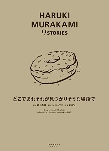 どこであれそれが見つかりそうな場所で (HARUKI MURAKAMI 9 STORIES)