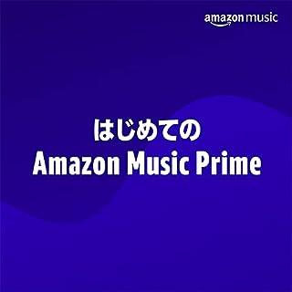 はじめてのAmazon Music Prime