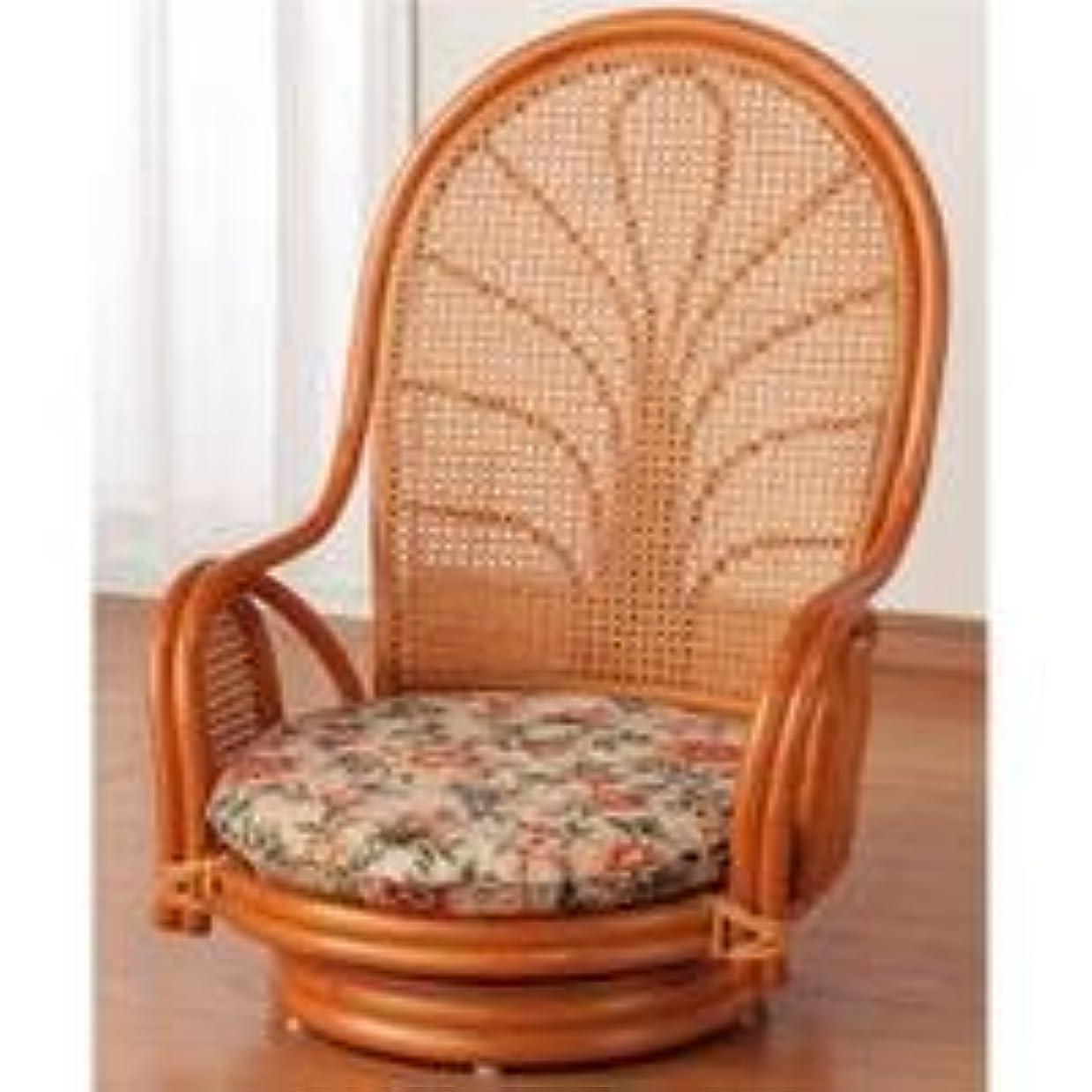 デッド食用アラスカ座椅子 回転 天然 籐(ラタン) ハイバック 回転式 座椅子 ロータイプ