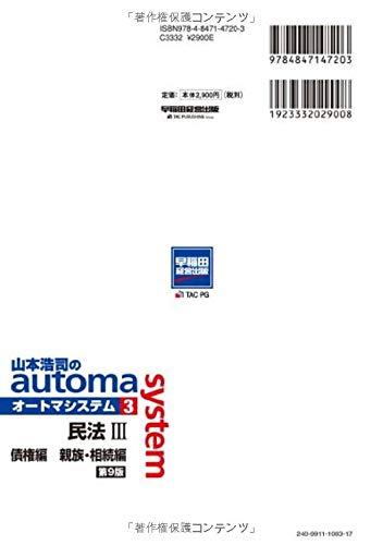『司法書士 山本浩司のautoma system (3) 民法(3) (債権編・親族・相続編) 第9版 (W(WASEDA)セミナー 司法書士)』のトップ画像