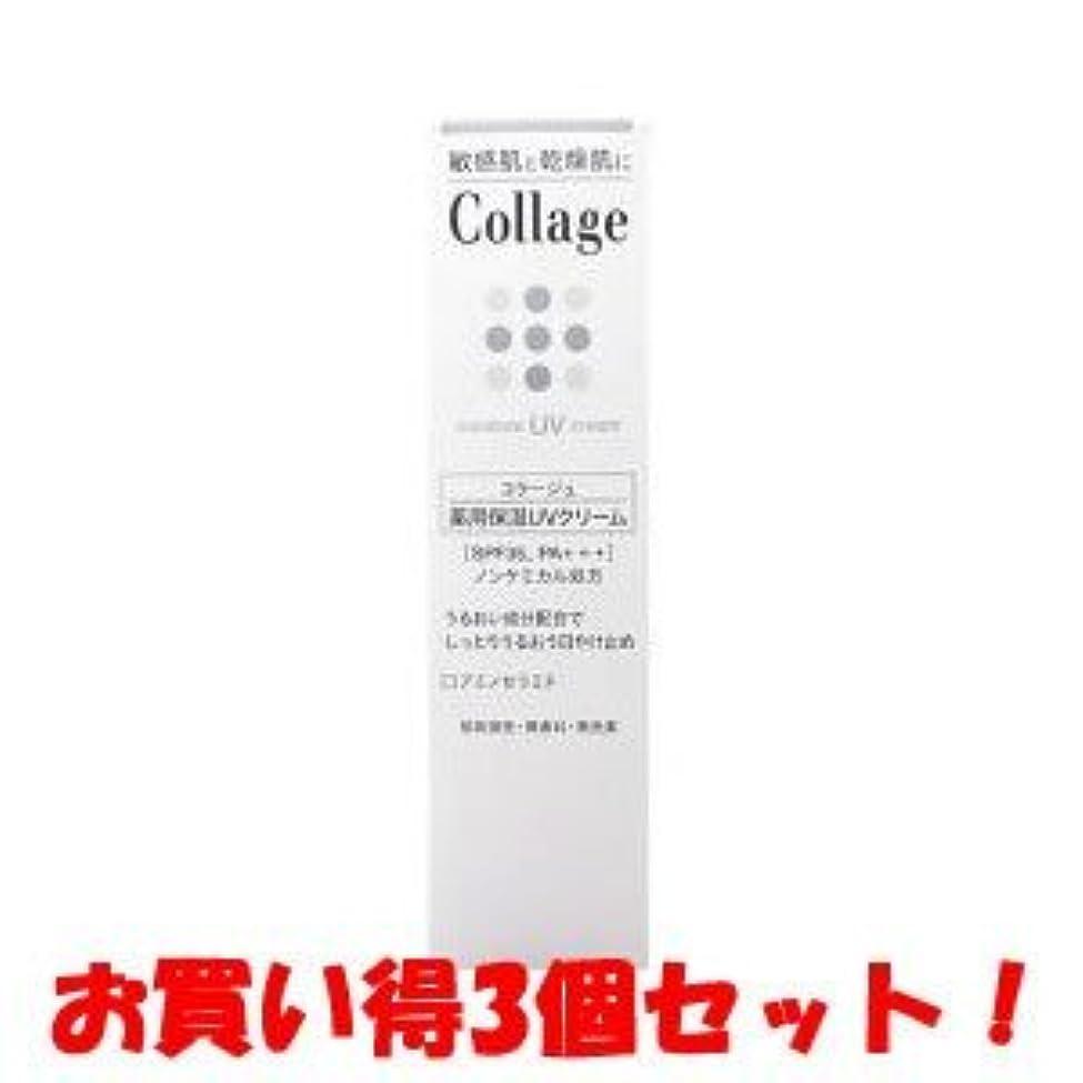 一過性君主制返済(持田ヘルスケア)コラージュ 薬用保湿UVクリーム 30g(医薬部外品)(お買い得3個セット)