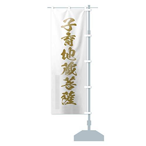 子育地蔵菩薩 のぼり旗 サイズ選べます(スリム45x180cm 右チチ)