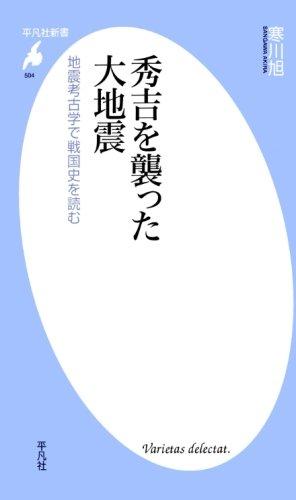 秀吉を襲った大地震 (平凡社新書)