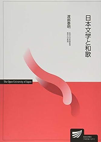 日本文学と和歌 (放送大学教材)