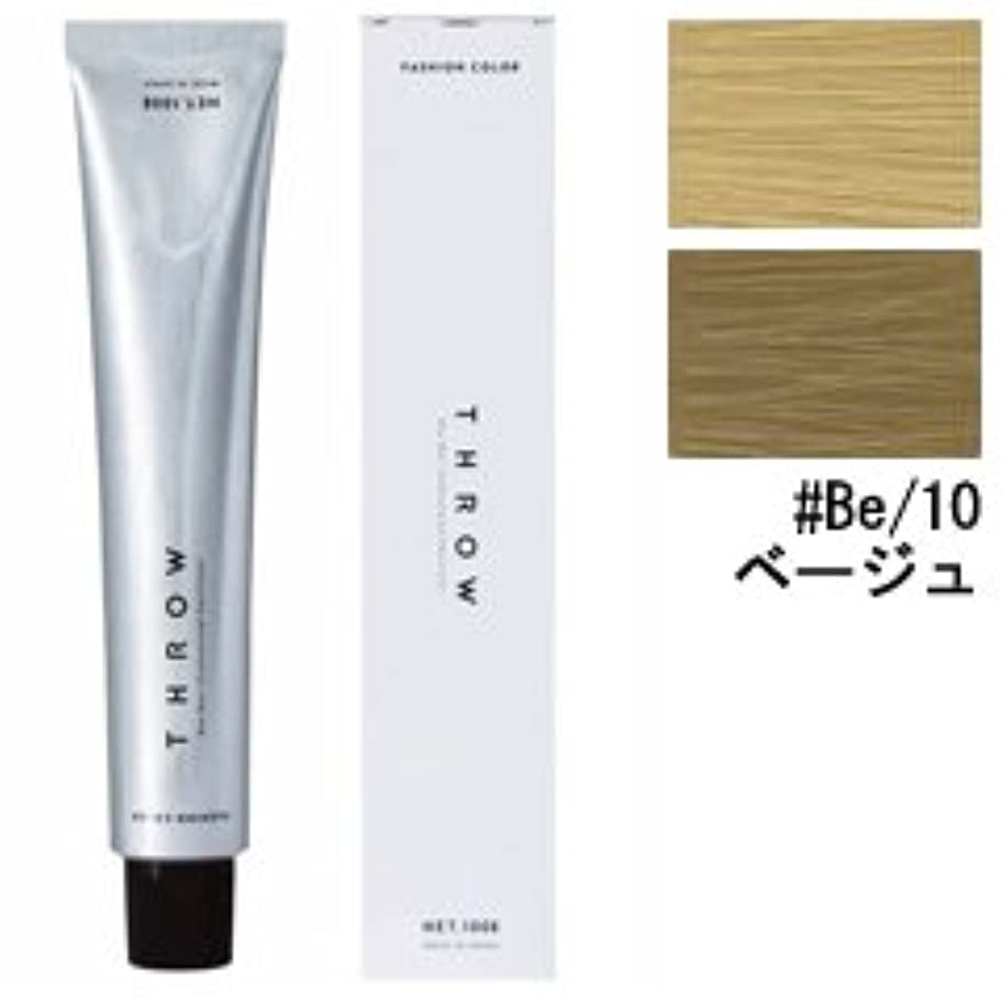 各典型的な吸う【モルトベーネ】スロウ ファッションカラー #Be/10 ベージュ 100g