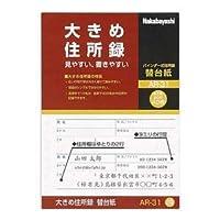 (まとめ) ナカバヤシ 大きめ住所録(バインダー式)A-31用 替台紙 AR-31 1パック(40枚) 【×30セット】